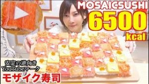 【MUKBANG】 HAPPY NEW YEAR 2019!! YouTube Mosaic Sushi [First Day Of 2019] [6500kcal] [CC Available]