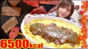 【MUKBANG】 Crunchy & Fluffy!! Souffle Omelette Rice With Plenty OF Steak!! [6500kcal][CC Available]
