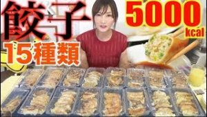 【MUKBANG】 15 Kinds OF Dumplings!! Cheese, Choco Banana, Coriander..Etc [About 5000kcal] [Use CC]