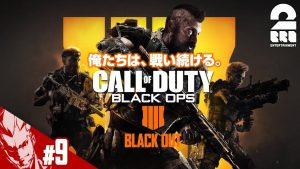 #9【FPS】弟者の「COD:BO4 -BLACK OUT-」【2BRO.】