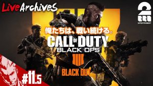 #11.5【FPS】弟者の「COD:BO4 -BLACK OUT-」【2BRO.】