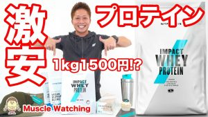 1kg1500円以下!?プロテインやサプリメントを激安で買う方法を教えます! | Muscle Watching × MYPROTEIN