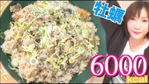 【MUKBANG】 Japanese Oyster Mixed Rice + Soy Milk Soup with Oysters!! [4Kg] 6000kcal [CC Available]